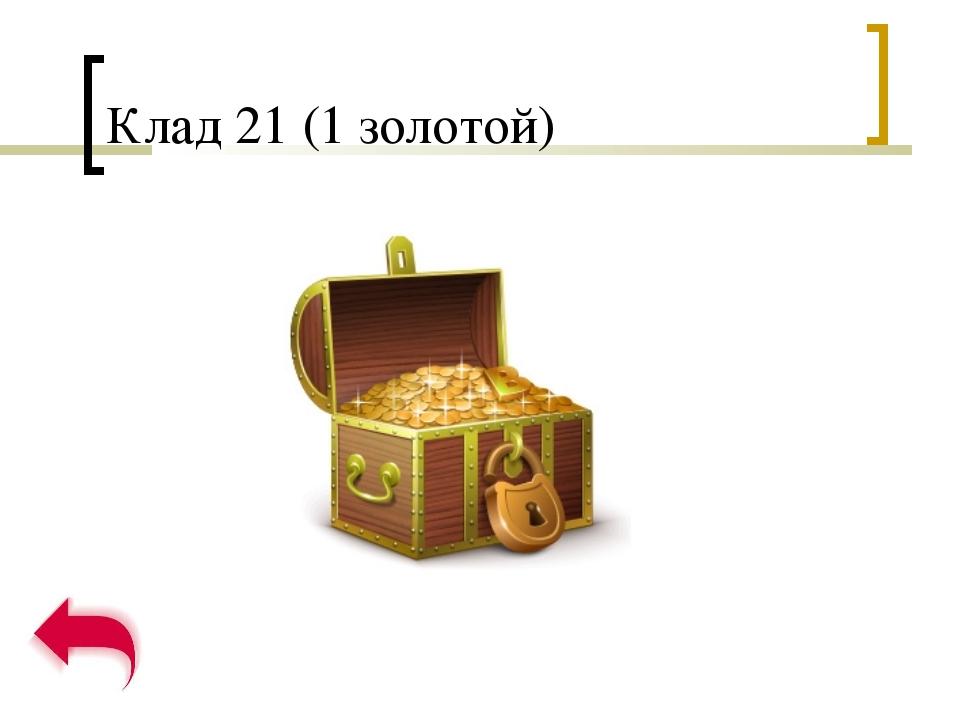 Клад 21 (1 золотой)