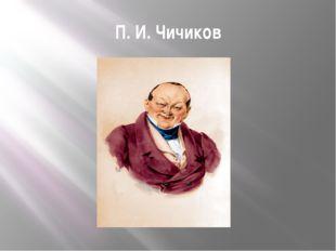 «Презагадочный для меня человек Павел Иванович Чичиков. Ведь если бы с этакой