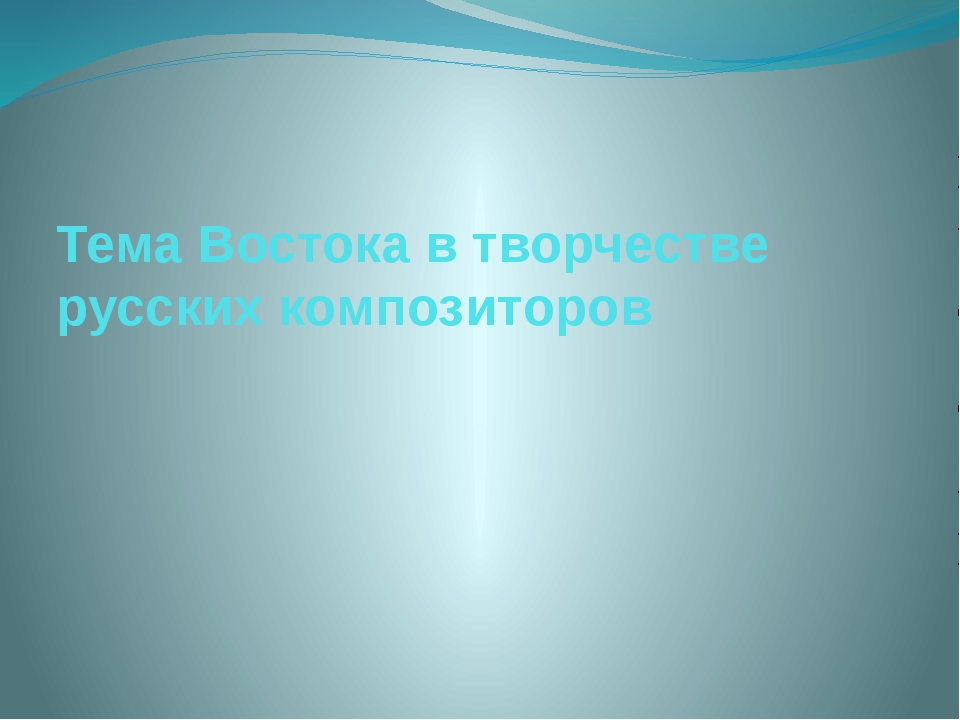 Тема Востока в творчестве русских композиторов