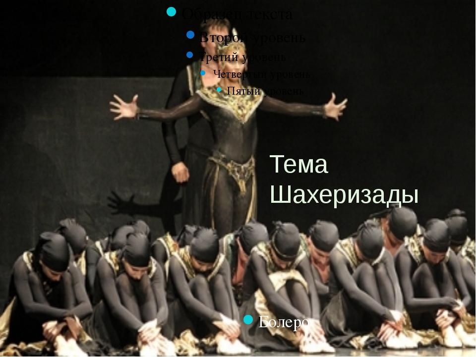Тема Шахеризады Болеро