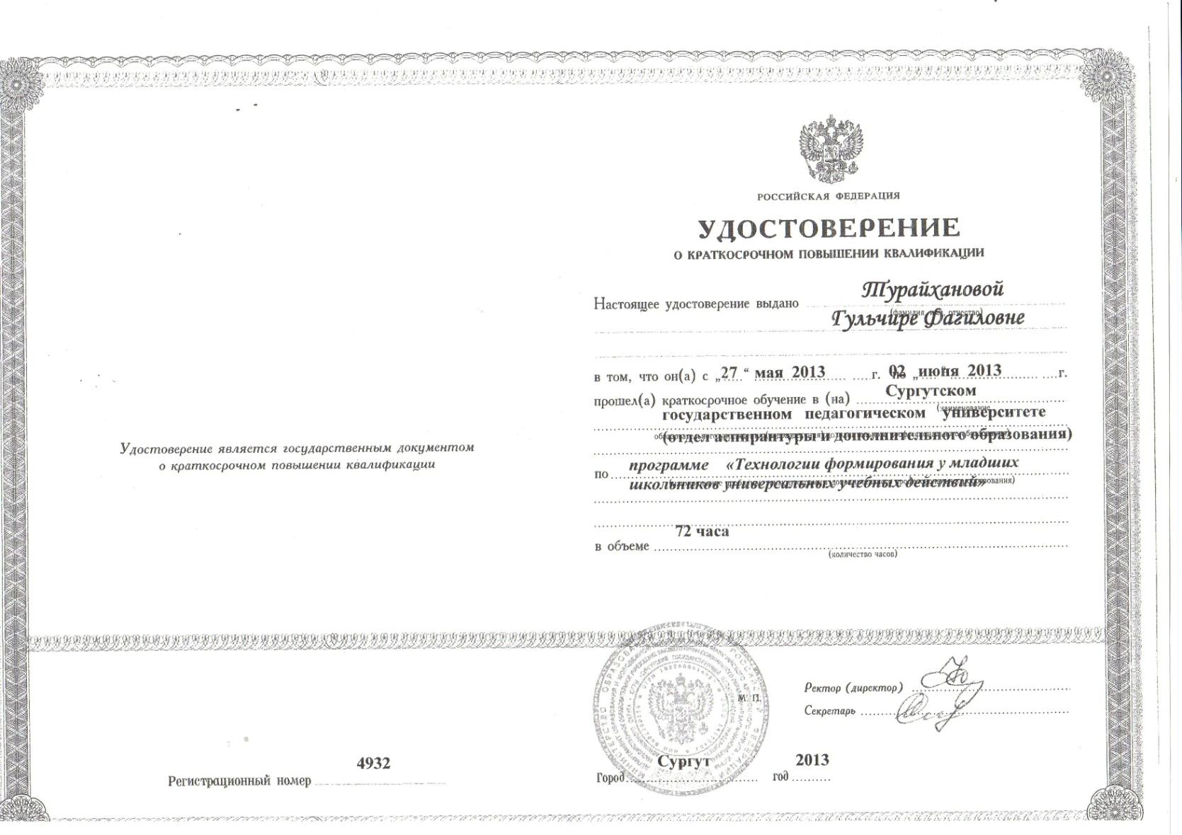 C:\Users\Home\Desktop\грамоты с 2012 года Турайханова Г.Ф\img370.jpg