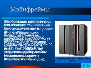 Мэйнфреймы Это большие компьютеры, с высоким быстродействием и большими вычис