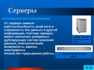 Серверы От сервера зависит работоспособность всей сети и сохранность баз данн
