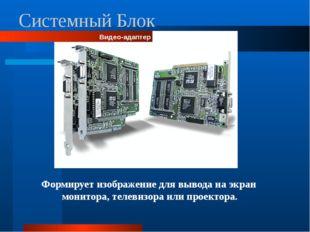 Подведем Итог Системный блок-это корпус,который объединяет в себе: Системную