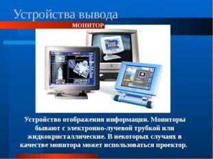 Различают следующие типы: Устройства вывода ПРИНТЕР Матричный принтер Печата