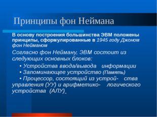 В основу построения большинства ЭВМ положены принципы, сформулированные в 194