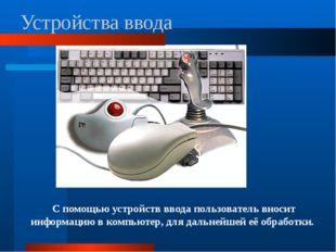 Подведем Итог В персональном компьютере можно выделить: Системный блок проце
