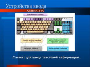Вычеркнуть лишнее В системный блок входит Процессор Клавиатура Системная пла