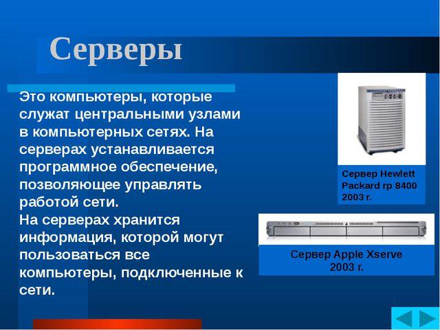 Серверы Это компьютеры, которые служат центральными узлами в компьютерных сет...