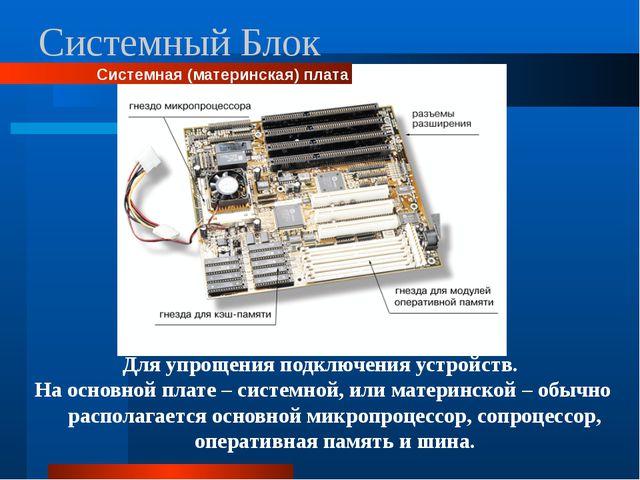 Системный Блок Оперативная память Является также очень важным элементом компь...