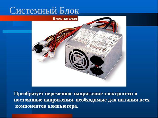 Системный блок накопители Жесткий диск (винчестер) Накопитель на несъемных ма...