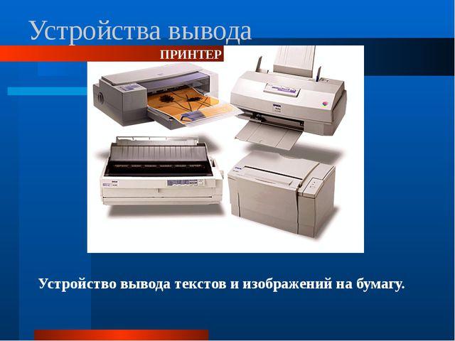 Устройства ввода С помощью устройств ввода пользователь вносит информацию в к...