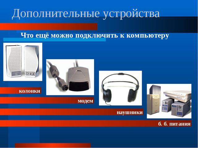 Вычеркнуть лишнее К устройствам ВЫВОДА относится Принтер Клавиатура Монитор...