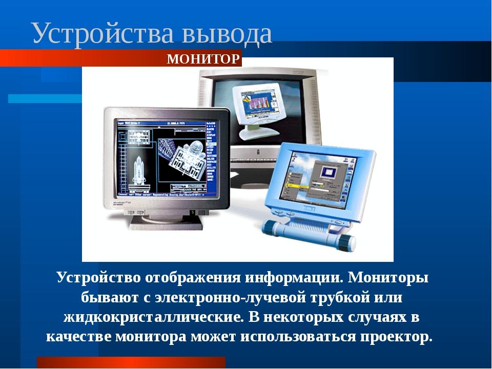 Различают следующие типы: Устройства вывода ПРИНТЕР Матричный принтер Печата...