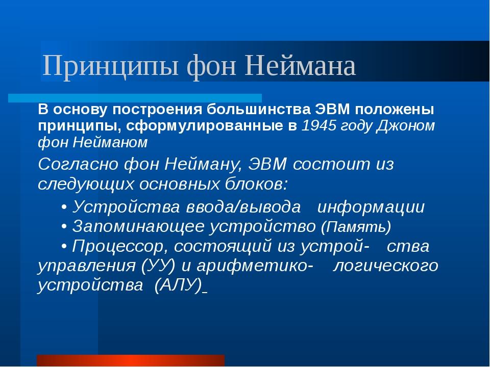 В основу построения большинства ЭВМ положены принципы, сформулированные в 194...