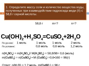 * 58,8 г m=? n=? Cu(OH)2+H2SO4=CuSO4+2H2O По ур-нию: 1 моль 1 моль 1 моль 2 м