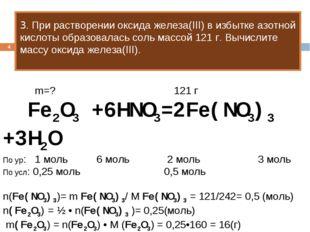 * 3. При растворении оксида железа(III) в избытке азотной кислоты образовалас