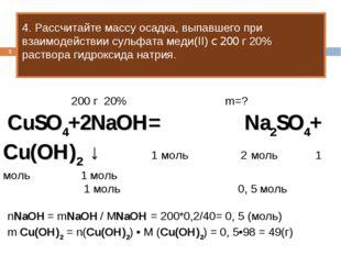* 4. Рассчитайте массу осадка, выпавшего при взаимодействии сульфата меди(II)