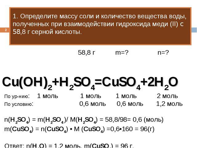 * 58,8 г m=? n=? Cu(OH)2+H2SO4=CuSO4+2H2O По ур-нию: 1 моль 1 моль 1 моль 2 м...