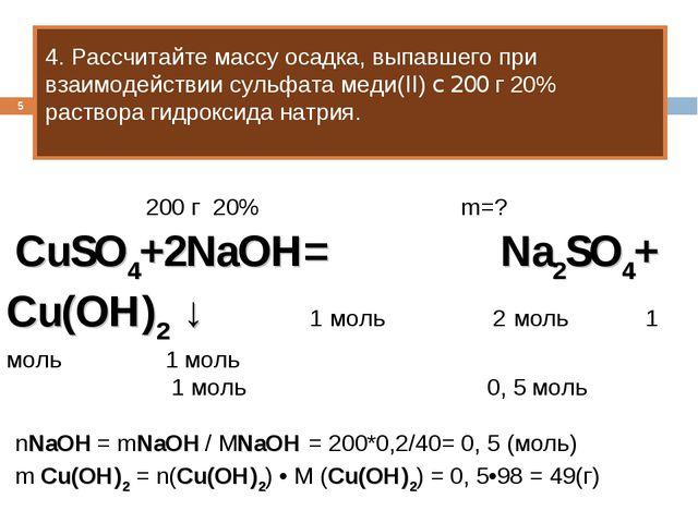 * 4. Рассчитайте массу осадка, выпавшего при взаимодействии сульфата меди(II)...