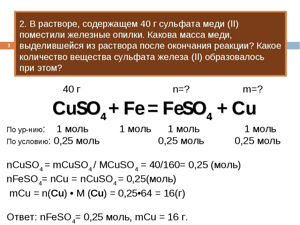 * 2. В растворе, содержащем 40 г сульфата меди (II) поместили железные опилки...