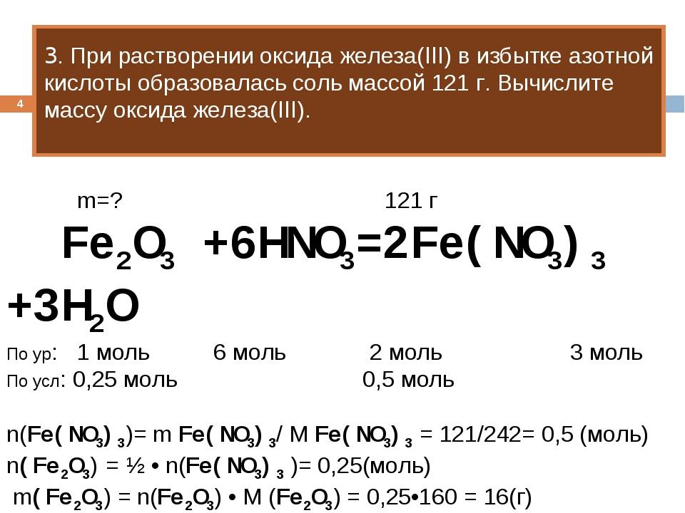 * 3. При растворении оксида железа(III) в избытке азотной кислоты образовалас...
