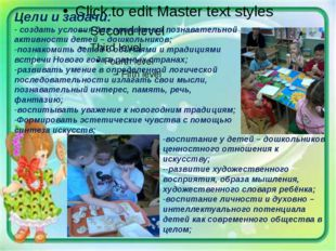 Цели и задачи: - создать условия для проявления познавательной активности де
