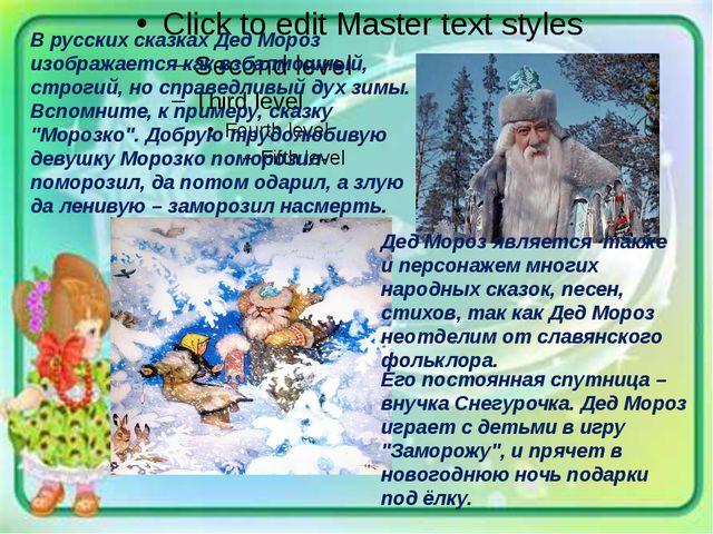 В русских сказках Дед Мороз изображается как взбалмошный, строгий, но справе...
