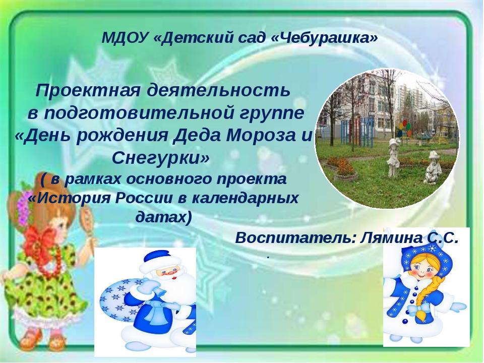 » МДОУ «Детский сад «Чебурашка» Проектная деятельность в подготовительной гр...