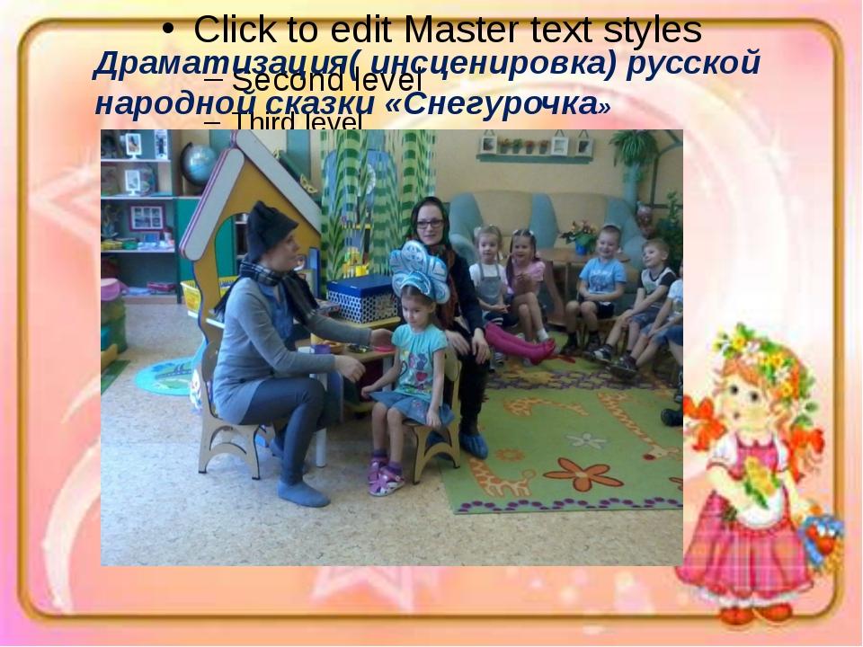 Драматизация( инсценировка) русской народной сказки «Снегурочка»