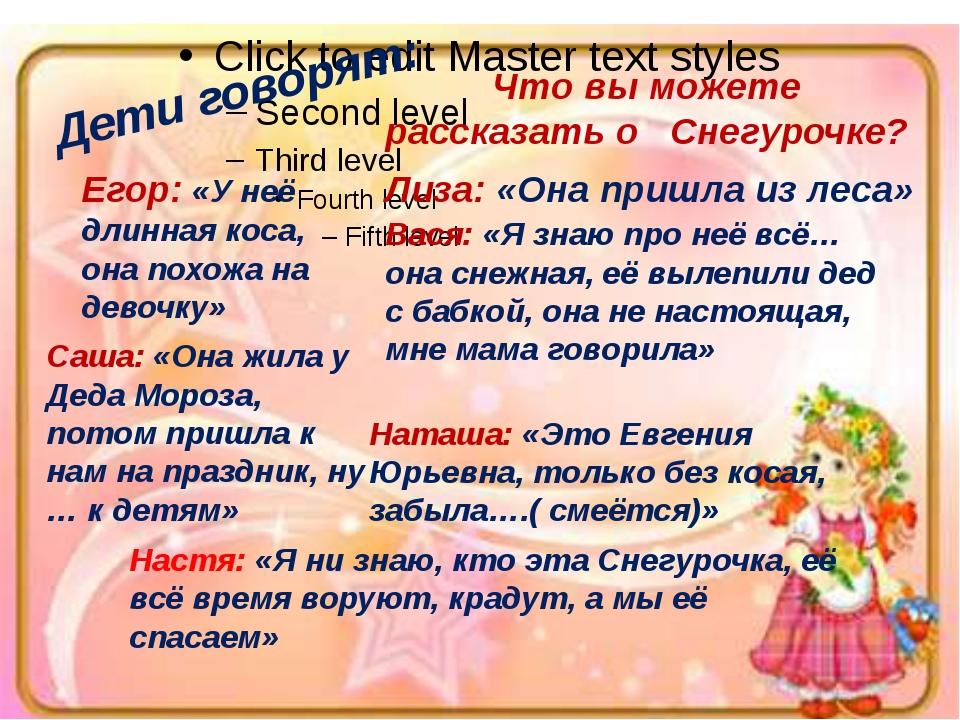 Что вы можете рассказать о Снегурочке? Дети говорят: Егор: «У неё длинная ко...