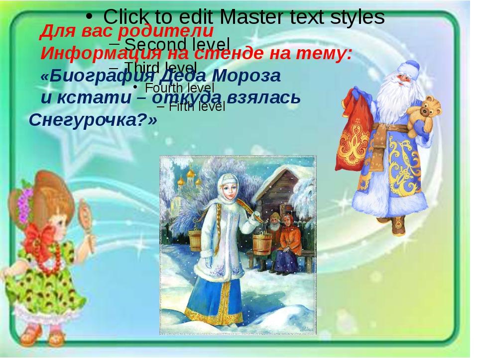 Для вас родители Информация на стенде на тему: «Биография Деда Мороза и кста...