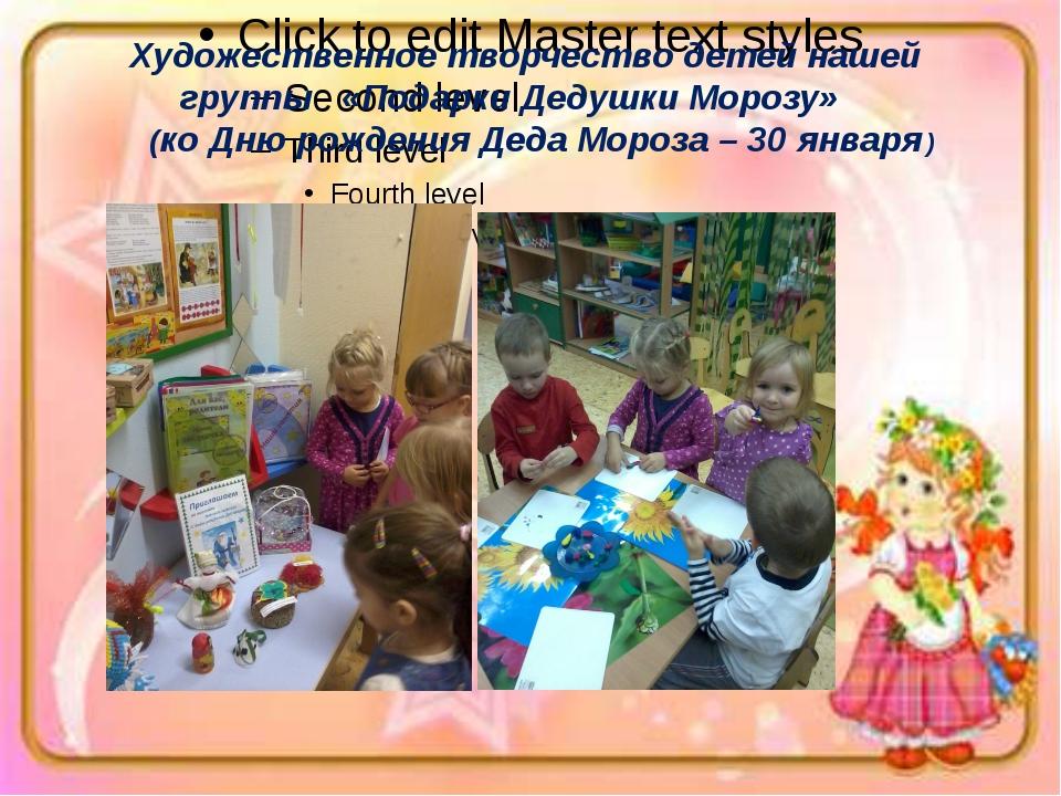 (ко Дню рождения Деда Мороза – 30 января ) Художественное творчество детей н...