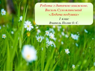 Робота з дитячою книжкою. Василь Сухомлинський «Ледача подушка» 1 клас Вчите
