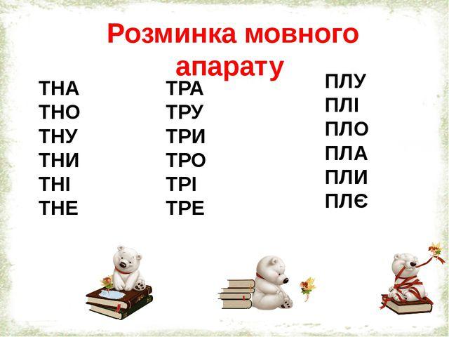 Розминка мовного апарату  ТНА ТНО ТНУ ТНИ ТНІ ТНЕ ТРА ТРУ ТРИ ТРО ТРІ ТРЕ П...