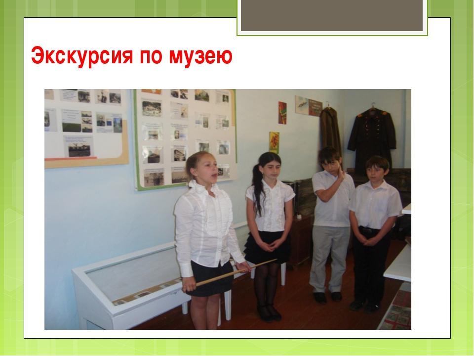 Экскурсия по музею