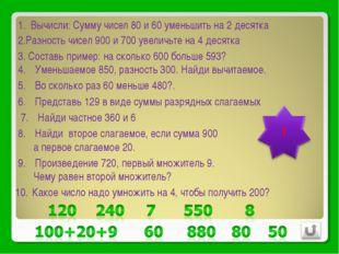 Вычисли: Сумму чисел 80 и 60 уменьшить на 2 десятка 2.Разность чисел 900 и 70