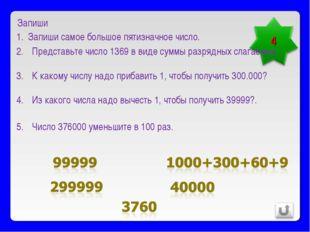 Запиши самое большое пятизначное число. Представьте число 1369 в виде суммы р