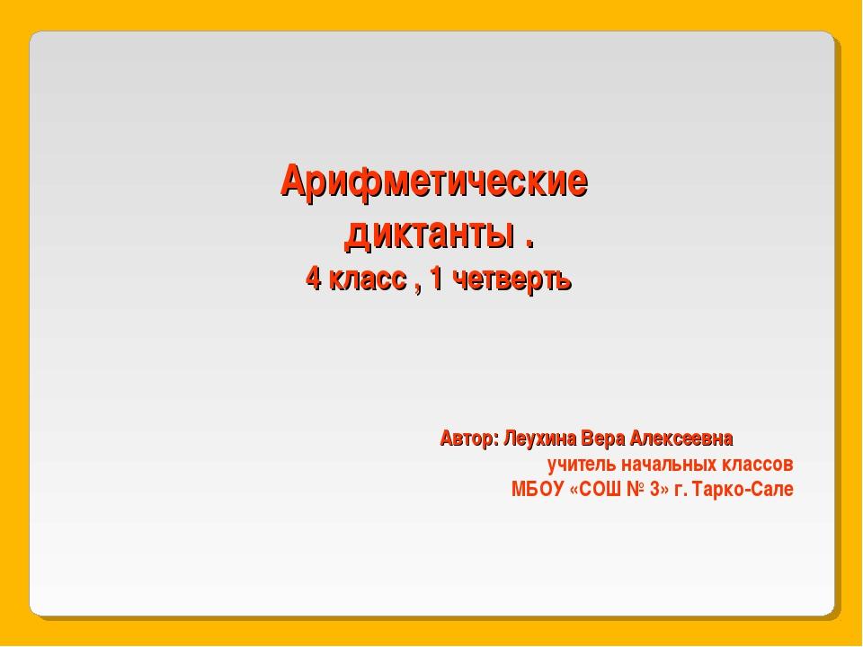 Арифметические диктанты . 4 класс , 1 четверть Автор: Леухина Вера Алексеевна...
