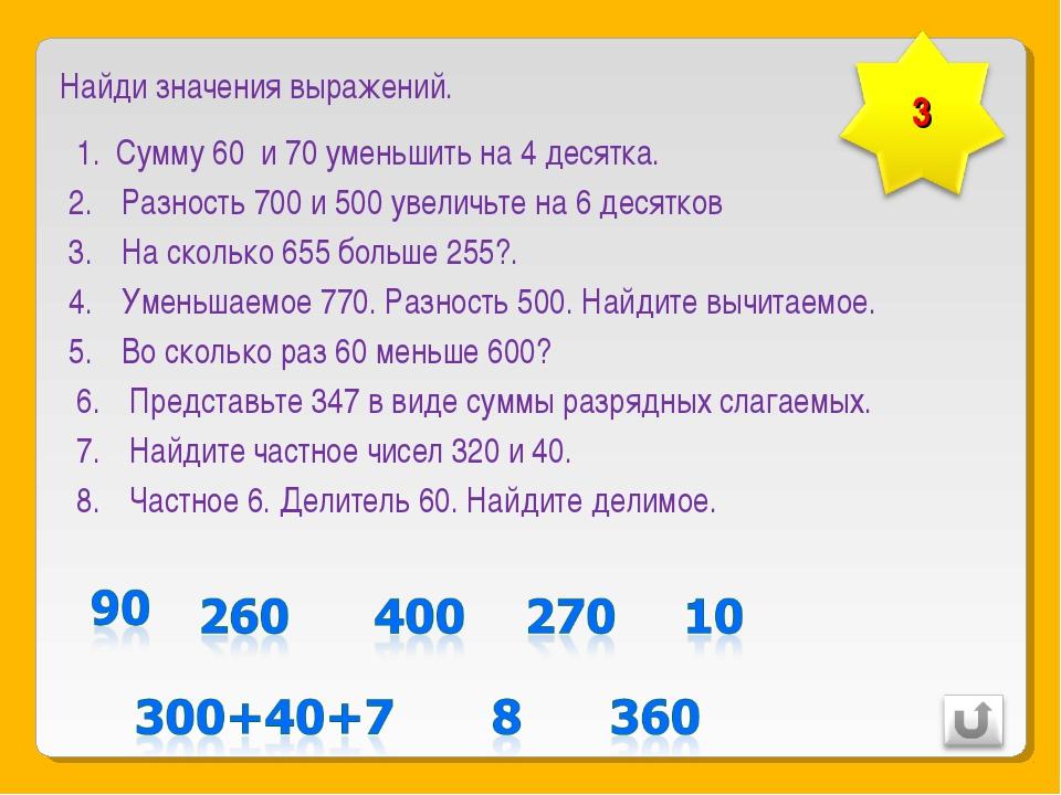 Сумму 60 и 70 уменьшить на 4 десятка. Разность 700 и 500 увеличьте на 6 десят...