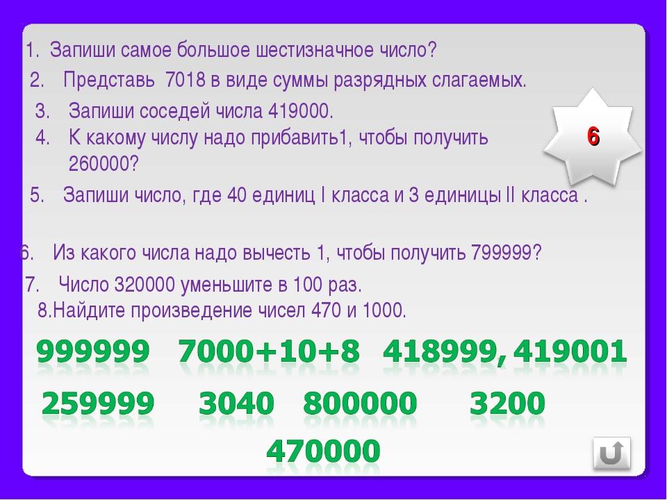 Запиши самое большое шестизначное число? Представь 7018 в виде суммы разрядны...