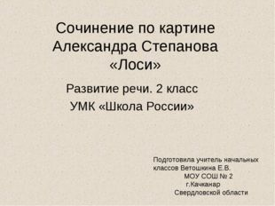 Сочинение по картине Александра Степанова «Лоси» Развитие речи. 2 класс УМК «
