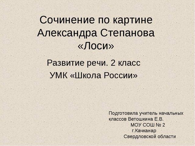 Сочинение по картине Александра Степанова «Лоси» Развитие речи. 2 класс УМК «...