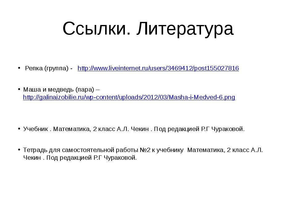Ссылки. Литература Репка (группа) - http://www.liveinternet.ru/users/3469412/...