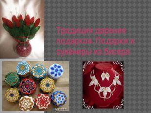 Традиция дарения подарков. Подарки и сувениры из бисера