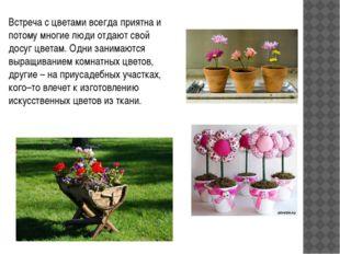 Встреча с цветами всегда приятна и потому многие люди отдают свой досуг цвет