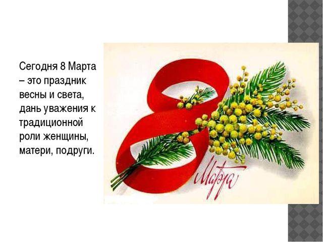 Сегодня 8 Марта – это праздник весны и света, дань уважения к традиционной р...