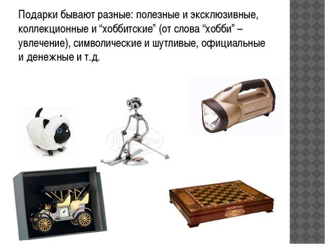 """Подарки бывают разные: полезные и эксклюзивные, коллекционные и """"хоббитские""""..."""