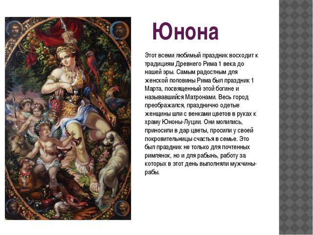 Юнона Этот всеми любимый праздник восходит к традициям Древнего Рима 1 века д...