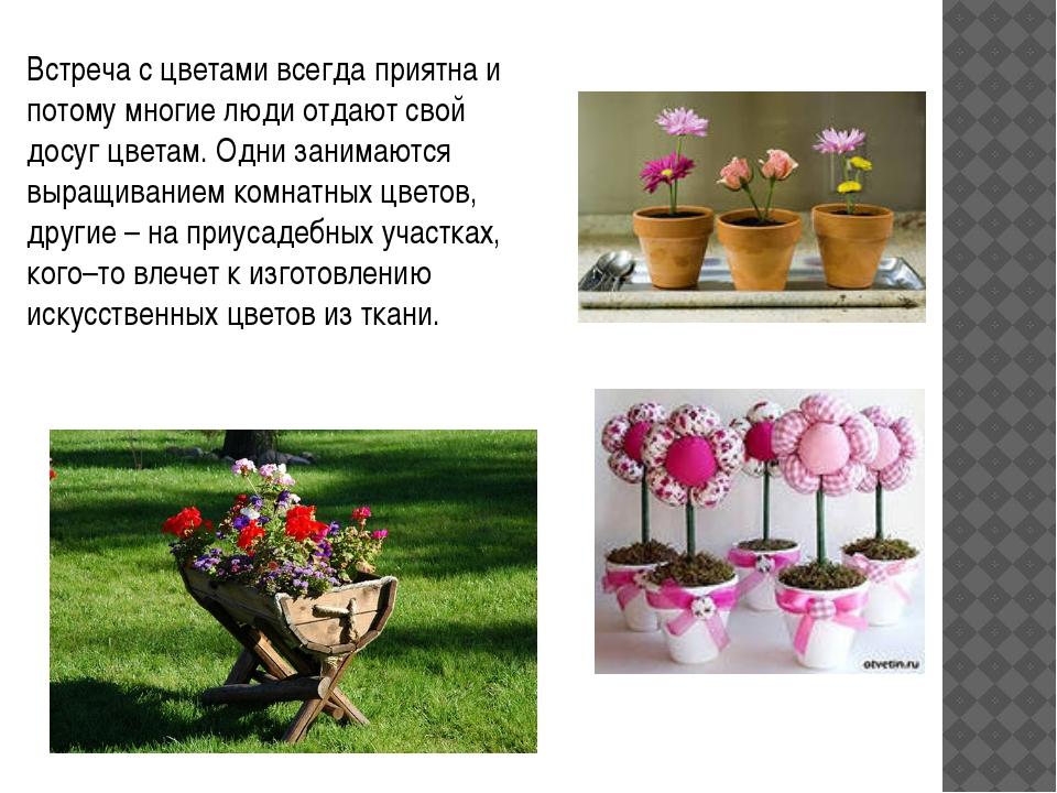 Встреча с цветами всегда приятна и потому многие люди отдают свой досуг цвет...